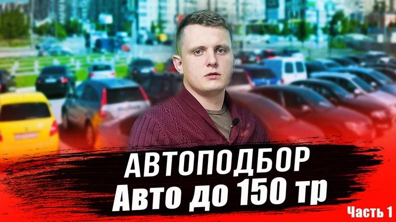 АвтоподборАвто за 150 трАвто для новичковDrom.ruЧасть 1 [www.youtube.comwatchv=qMXdbiGDuigt=149s|ссылка]