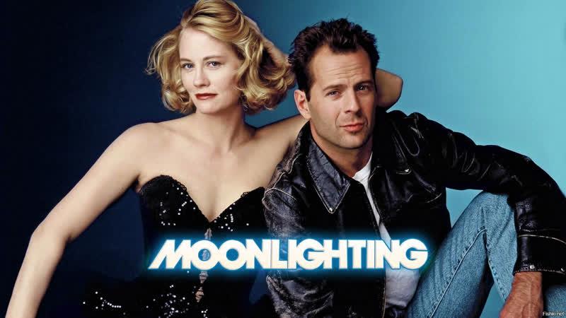 Детективное агентство Лунный свет И плоть стала словом 1985 1989 4 сезон 14 серия ОРТ VHS