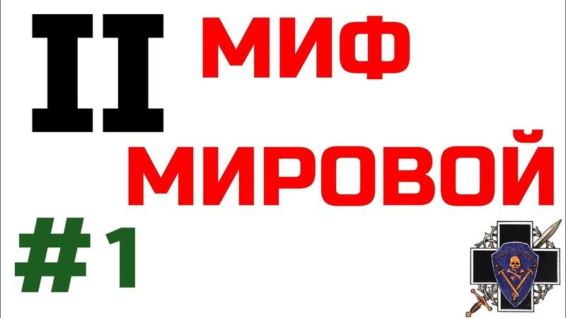 1 Миф как причина второй мировой войны и уничтожения СССР