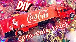 DIY Грузовик Coca-Cola переделка игрушки на НОВЫЙ ГОД! ☆ Coca-Cola Christmas truck