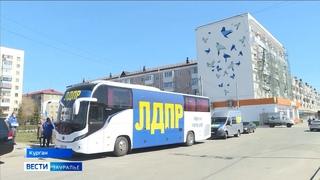 Пять дней по Курганской области курсировал автобус помощи с активистами ЛДПР