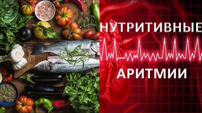 НУТРИТИВНЫЕ АРИТМИИ продукты питания и нарушения сердечного ритма