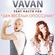 VAVAN feat. Настя Fox - Два весёлых опоссума