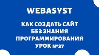 Конструктор сайтов ВебАсист 🔥 Мини Обзор | Как создать сайт с нуля самому бесплатно, Урок №37