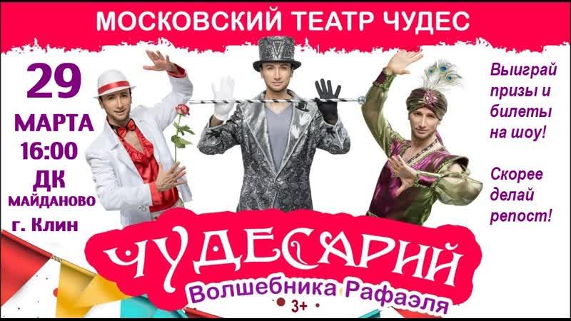 Шоу спектакль Чудесарий волшебника Рафаэля в Доме Культуры Майдановский г Клин 29 марта 16 00
