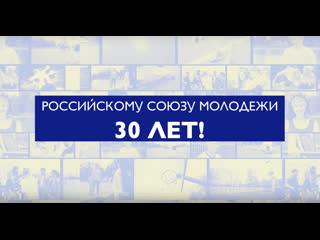 РСМ 30 лет!