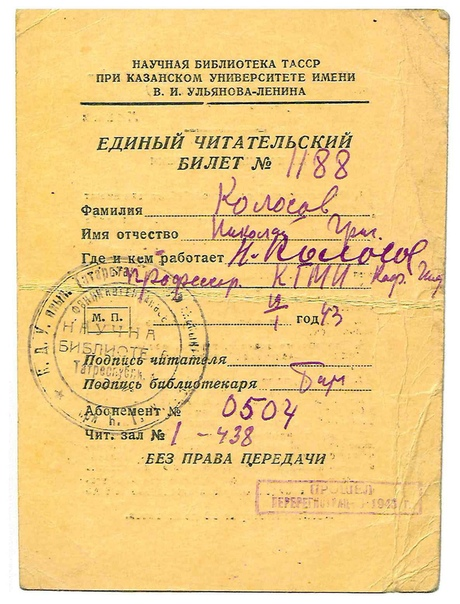 Научная библиотека Казанского университета в годы Великой Отечественной войны, изображение №5