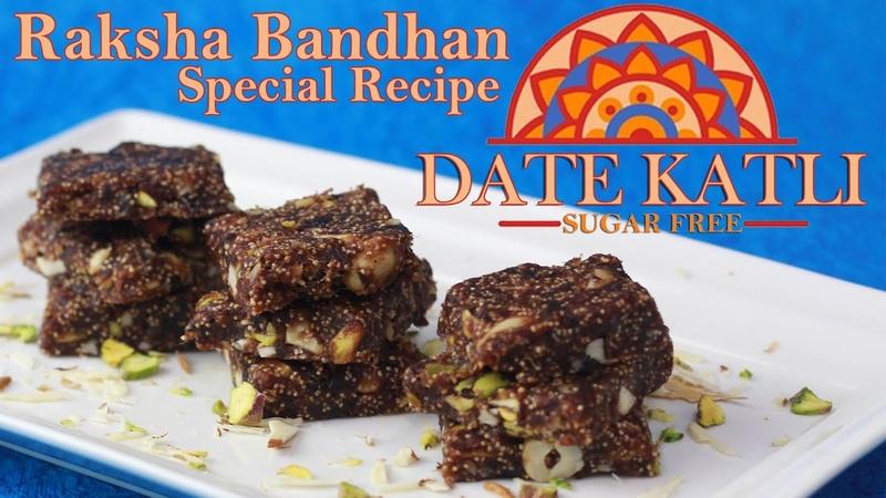 Healthy Sugar Free Date Katli Recipe खजूर कटली Raksha Bandhan Special Harpal Singh Sokhi