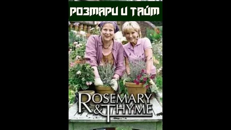 Розмари и Тайм 2 сезон 1 серия детектив криминал 2003 Великобритания
