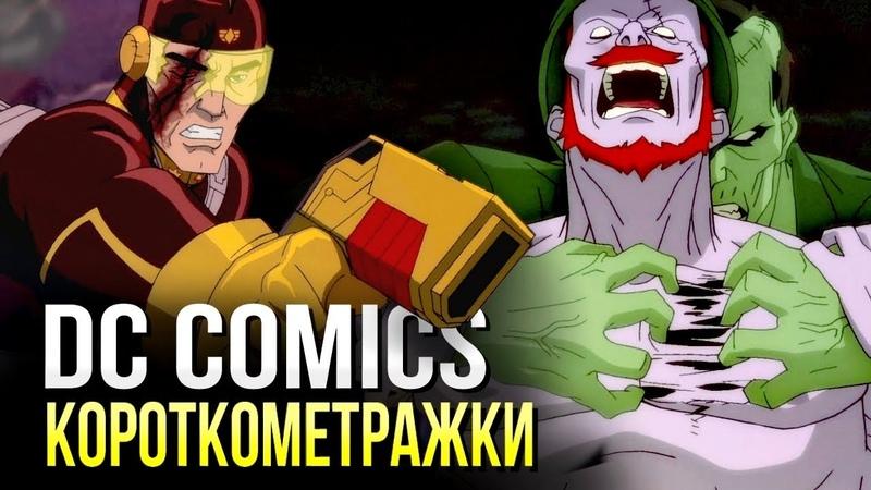 Короткометражки DC Showcase