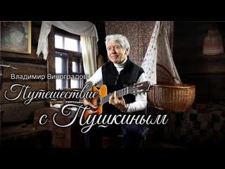 Владимир Виноградов : Путешествие с Пушкиным
