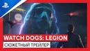Watch Dogs Legion Сюжетный трейлер PS4