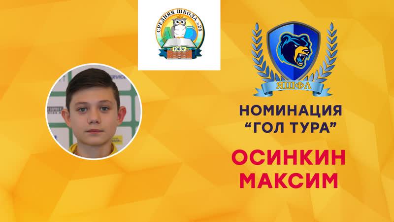 Осинкин Максим (СШ №25 - СШ №26)