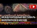 Международный фестиваль фейерверков. Прямая трансляция из Москвы