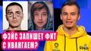 FACE запишет трек с ИВАНГАЕМ Новости Первого №107