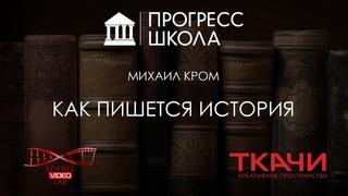 Михаил Кром — Как пишется история