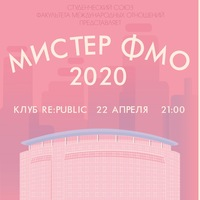 Логотип Мистер ФМО-2020