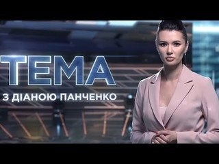 Во сколько нам обойдется Донбасс и где брать деньги? «ТЕМА» с Панченко,  | ПОЛНЫЙ ВЫПУСК