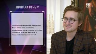 Прямая речь: Пианист Дмитрий Маслеев ()