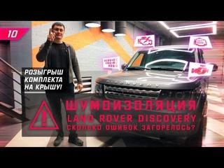 Правильная шумоизоляция Land Rover Discovery, салон + торпедо. Сколько будет ошибок? Новый конкурс!
