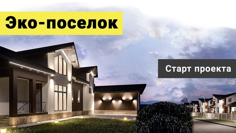 Эко-поселок Город Сад - старт проекта! [EL-Commerce - Проекты]
