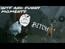 WTF AND FUNNY MOMENTS IDENTITY V IdentityV, DBD, WTF, funnymoments,
