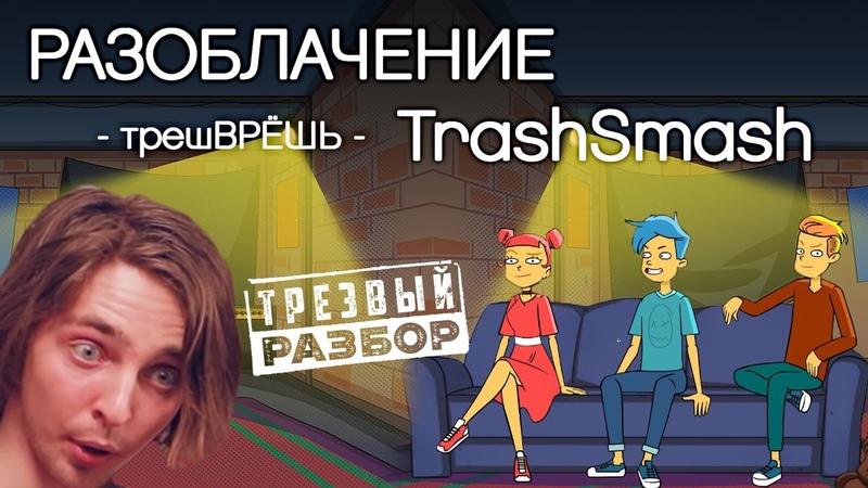 Разоблачение TrashSmash Валентина Конона Трезвый разбор Мифы об алкоголе
