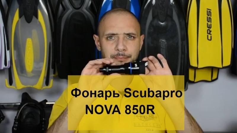 Фонарь Scubapro NOVA 850R Batiskaf.ua