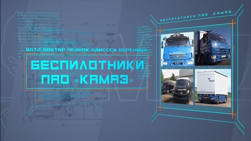 Беспилотники КАМАЗ обзорное видео ШАТЛ Аватар Челнок Одиссей Вереница