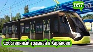 Когда в Харькове представят собственный трамвай