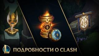 Подробности о режиме Clash | Clash – League of Legends
