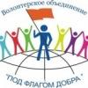 """Волонтёры  МБУ ДО """"Детско-юношеский центр"""""""