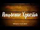 Подростковое служение онлайн / Благая весть 03.05.2020 (15:30)