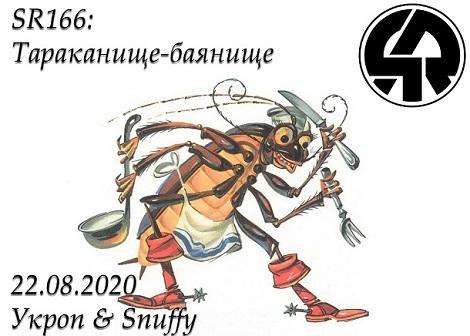 SR-166: Тараканище-баянище