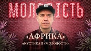 Сергей Михалок — Африка [Live Acoustic Kyiv]