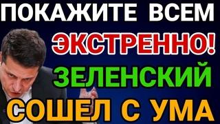 🔥🔥🔥 Экстренный выпуск! Зеленский сошел с ума! Новые налоги шокировали Украину. Тарифы ЖКХ и газ