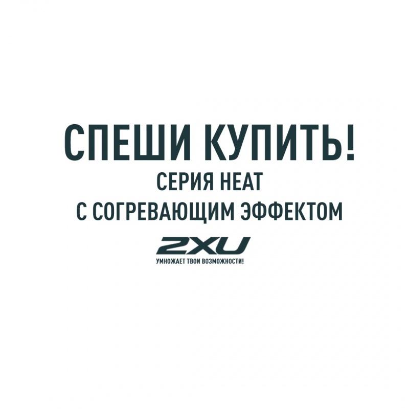 МУЖСКАЯ ФУТБОЛКА С ДЛИННЫМИ РУКАВАМИ 2XU