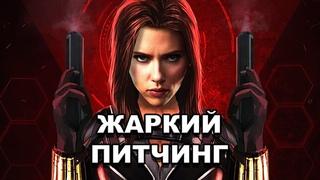 Жаркий питчинг | «Чёрная Вдова» / Pitch Meeting | Black Widow [rus]