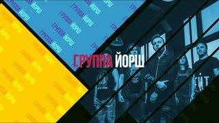 Я так слышу. Йорш. О русском роке, запрещенных концертах и великой Русской тоске.