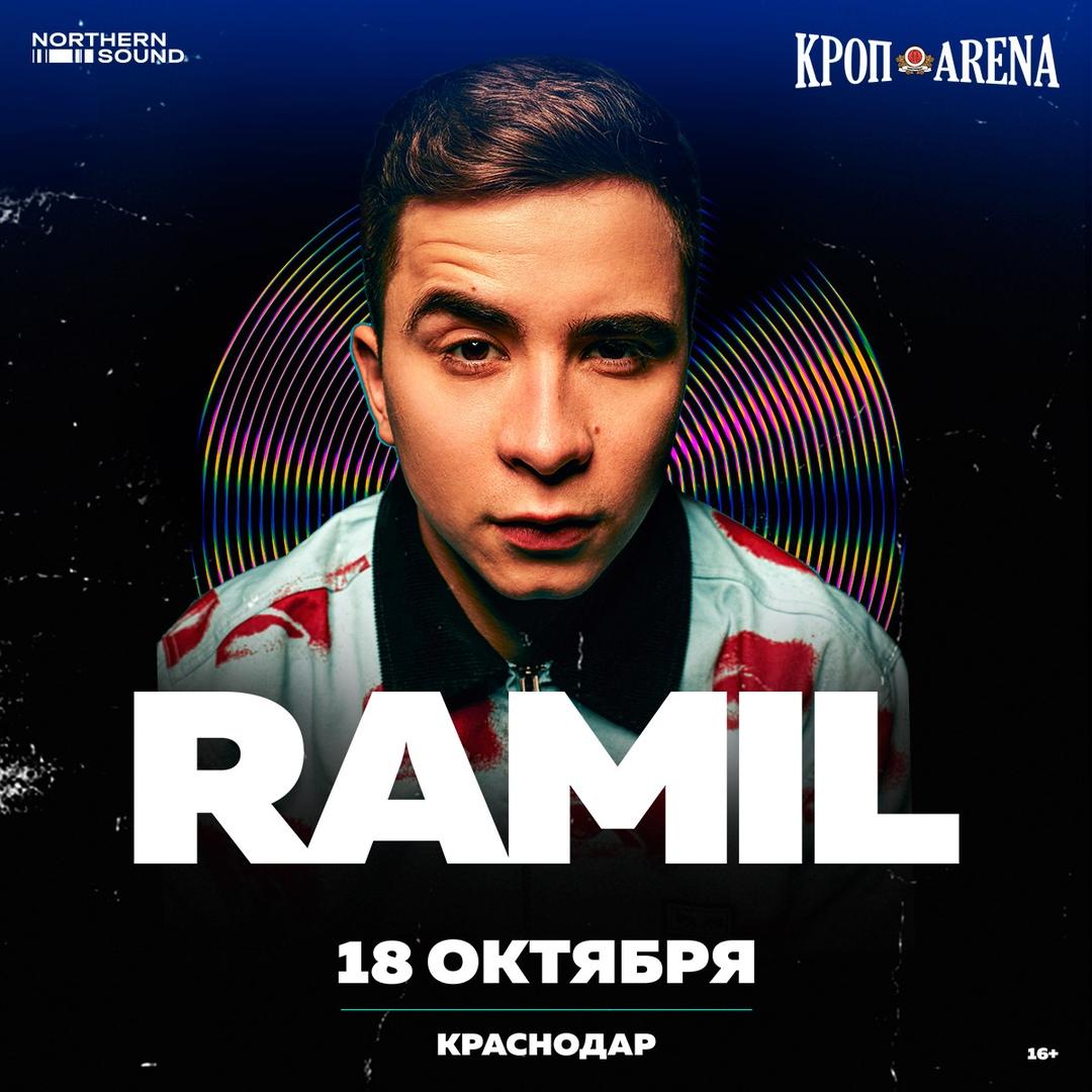 Афиша Москва Ramil' / 18 октября / Краснодар