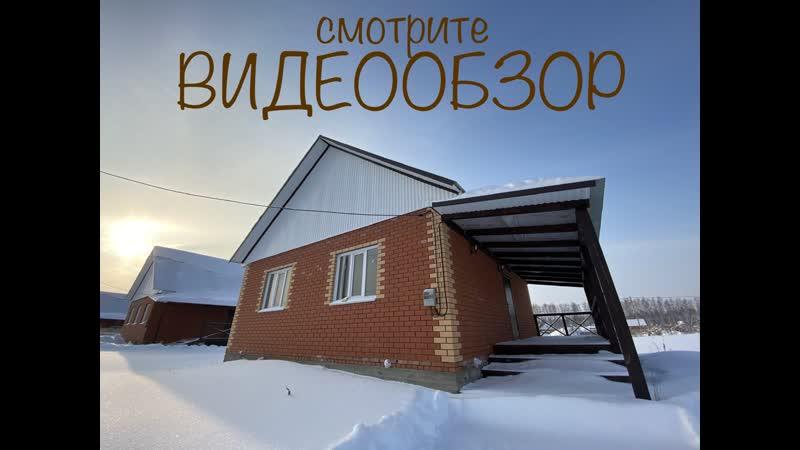 Обзор одноэтажного, кирпичного дома с РЕМОНТОМ в Иглино! №2349
