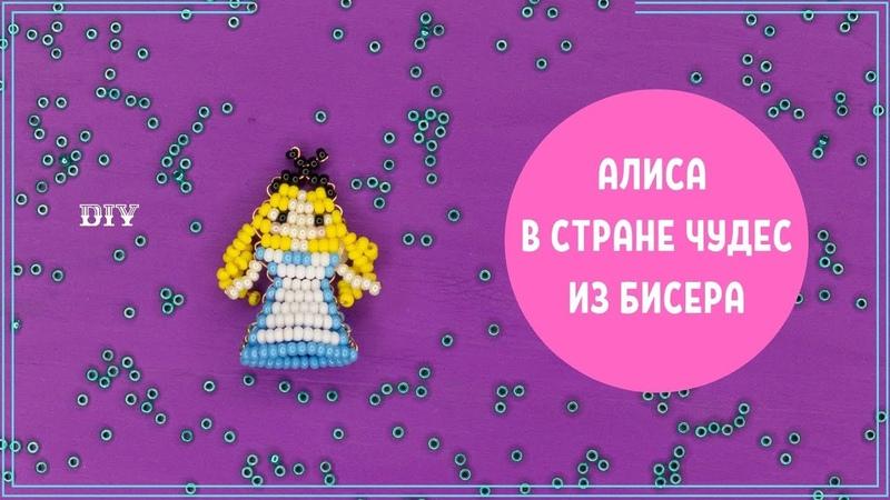 Девочка АЛИСА из мультика Алиса в Стране чудес фигурки из бисера для начинающих игра