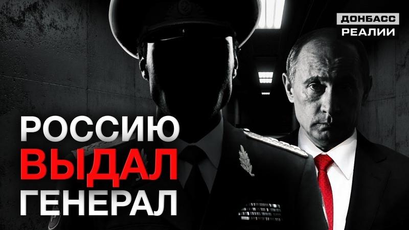Розслідування російський генерал командував на Донбасі бойовими діями Донбас Реалії