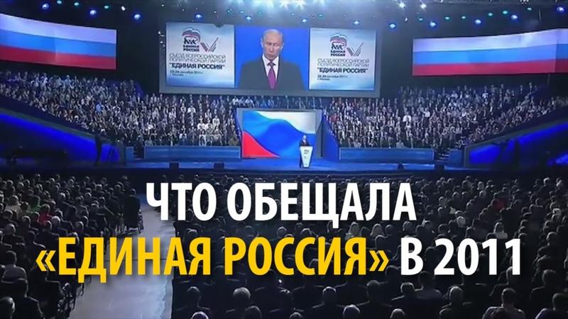 Что обещала Единая Россия пять лет назад Путин и Медведев на XII съезде Единой России