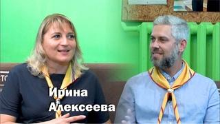 Ирина Алексеева - Директор, наставник, координатор ЗРС.