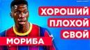 Илайш Мориба на пороге выбора Барселона vs Личная выгода