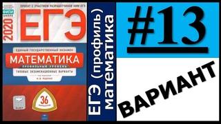 ЕГЭ 2020 Ященко 13 вариант ФИПИ школе полный разбор!