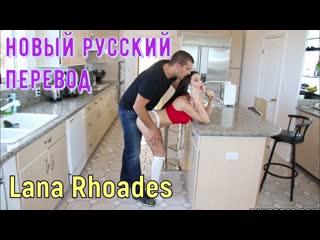 Lana Rhoades (brazzers, sex, porno, мамка, на русском, порно, мультики, 3d, аниме, хентай, хардкор, перевод, русская озвучка)