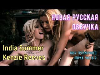 India Summer, Kenzie Reeves - Табу трейлерного парка. Часть 2 (brazzers, sex, porno, мамка, на русском, порно, русская озвучка)