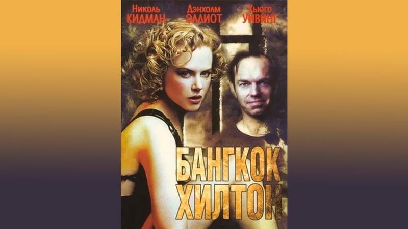 Бангкок Хилтон мини сериал 1989